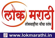 LokMarathi.in