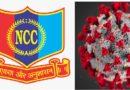 कोविड-19 विरुद्धच्या राष्ट्रव्यापी अभियानात एनसीसीचे कॅडेट सहभागी होणार